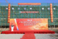 上海长城药业有限公司扩建项目结构封顶仪式
