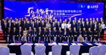 晋煤集团弘创融资租赁公司在上海自贸区正式开业