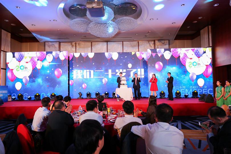 上海康鹏科技有限公司20周年庆典