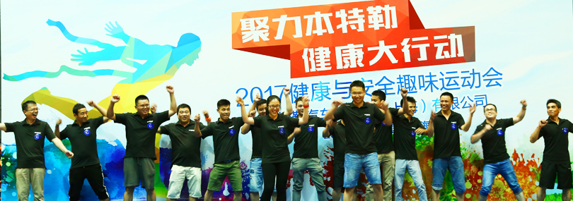 本特勒汽车零部件(上海)有限公司2017健康与安全趣味运动会