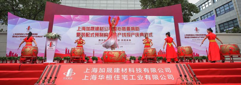 上海加晟建材公司投产庆典仪式