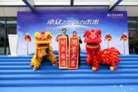 柏中紧固件(上海)有限公司开业典礼