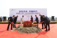 延锋彼欧(杭州)汽车外饰系统有限公司奠基仪式