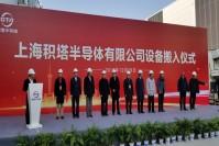 上海积塔半导体设备搬入仪式