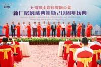 上海延中饮料有限公司新厂房落成典礼暨20周年庆典