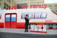上海法维莱交通车辆设备有限公司家庭日