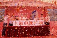 上海中设广场竣工暨中设科技园竣工仪式