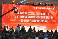 上海中学东校十周年庆典举行