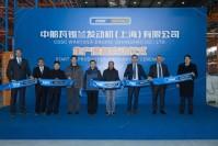 中船瓦锡兰发动机(上海)有限公司生产准备启动仪式