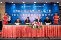 上海浦东国际机场三期扩建工程卫星厅行李处理系统合同签约仪式
