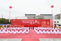 华域汽车系统股份有限公司技术研发中心开工奠基仪式