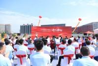 上海均诺电子有限公司奠基典礼