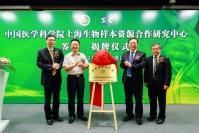 中国医学科上海生物样本资源合作研究中心签约、揭牌仪式