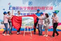 上海采埃孚变速器有限公司家庭日