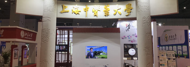 上海中医药大学工博会展台