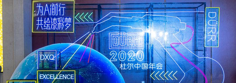 杜尔涂装系统工程(上海)有限公司2020年会