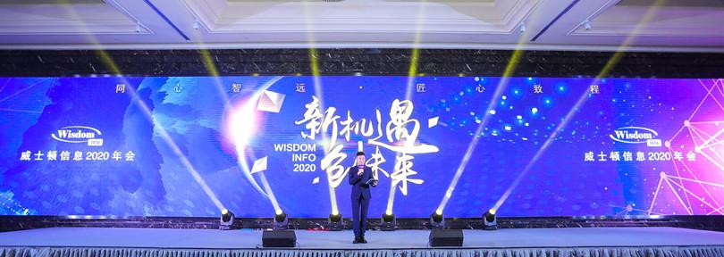 上海威士顿信息技术股份有限公司2020年会
