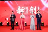 爱博斯迪科化学(上海)有限公司2020年会
