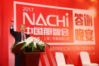 那智不二越(上海)贸易有限公司2017年中国那智会