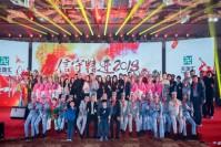 天地汇集团(控股)有限公司2018新春年会