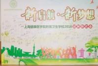 上海健康医学院附属卫生学校2018迎新联欢会